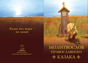 Молитвослов казака_обложка