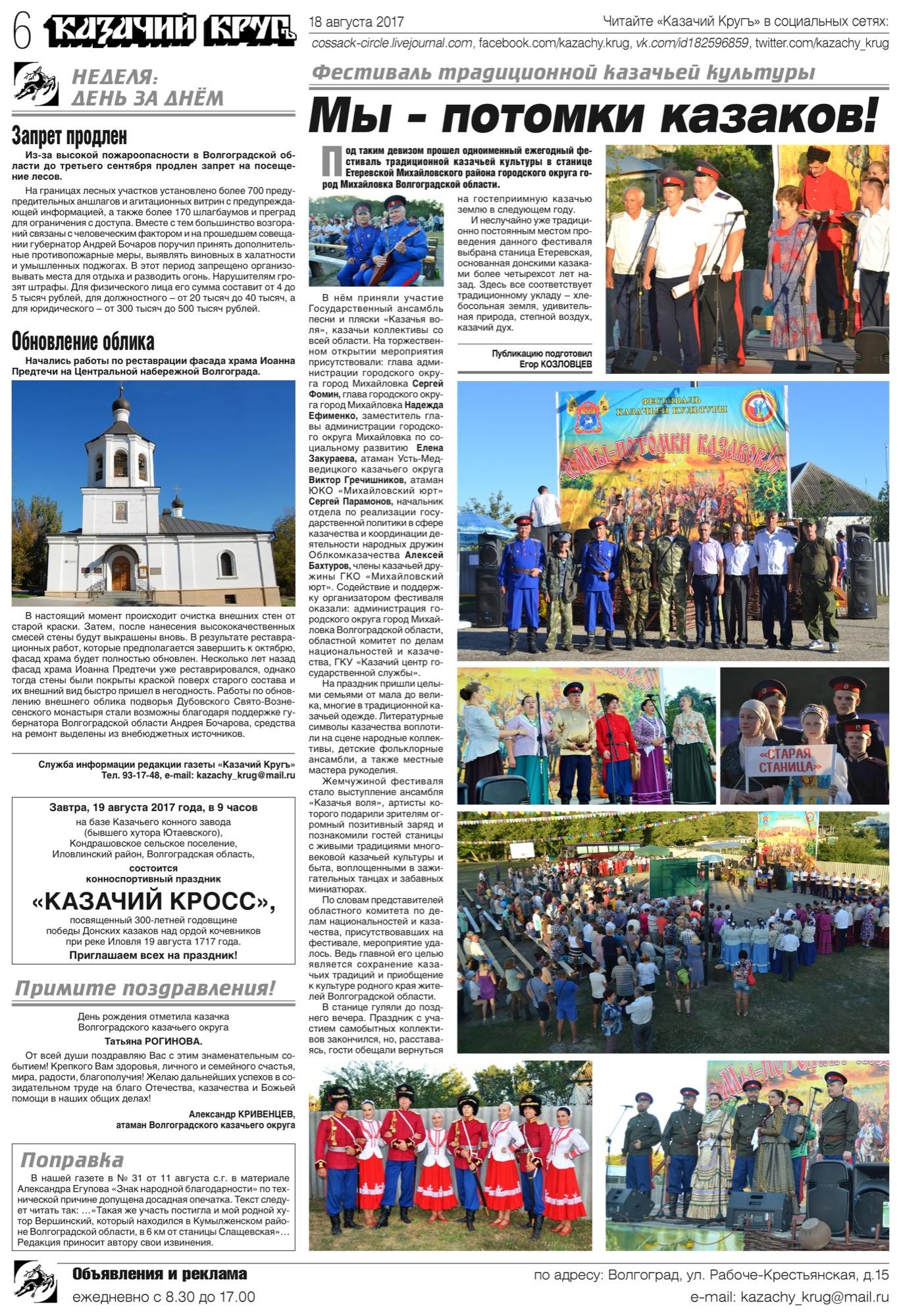Официальное поздравление с Днем города, района, деревни, села в прозе 73